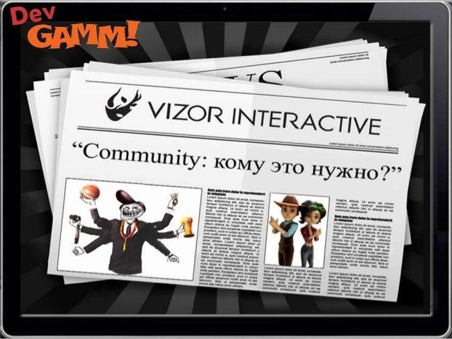Vizor Interactive. Community: who needs it?