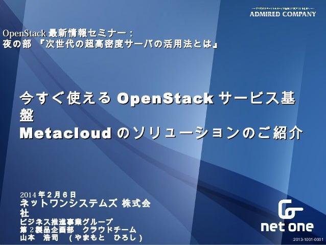 ネットワン様講演 OpenStack最新情報セミナー 2014年2月