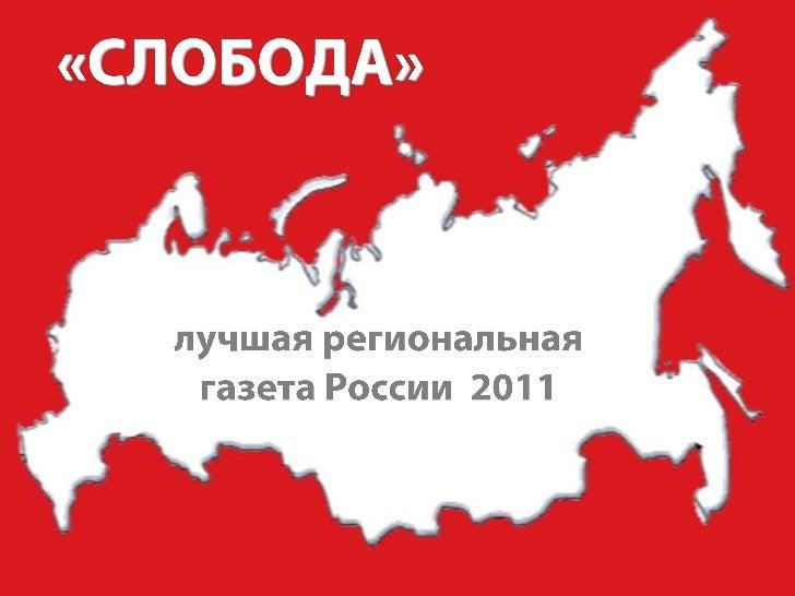 """Газета """"Слобода"""" - лучший тираж 2011"""