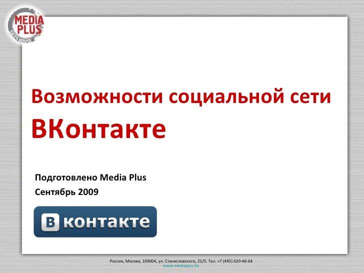 Marketing in Vkontakte