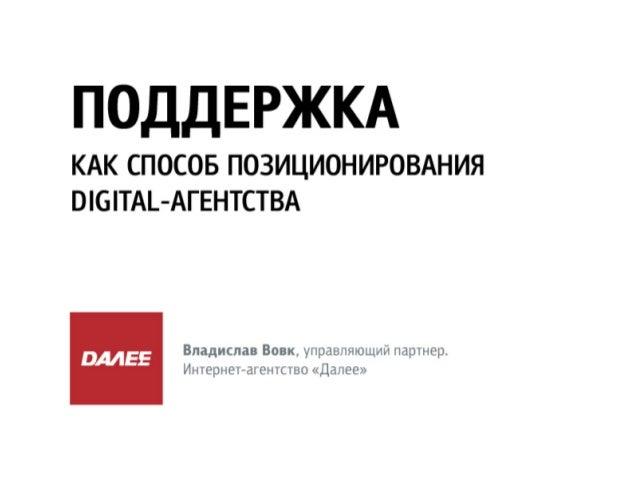 Support in Digital Agency