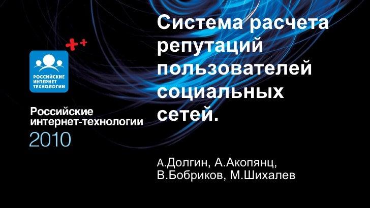 Система расчета репутаций пользователей социальных сетей. A. Долгин , A. Акопянц, В.Бобриков, М.Шихалев