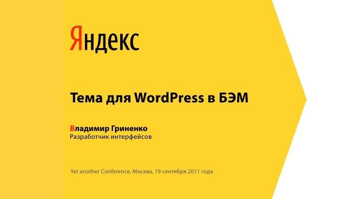 Тема для WordPress в БЭМ. Владимир Гриненко, Яндекс
