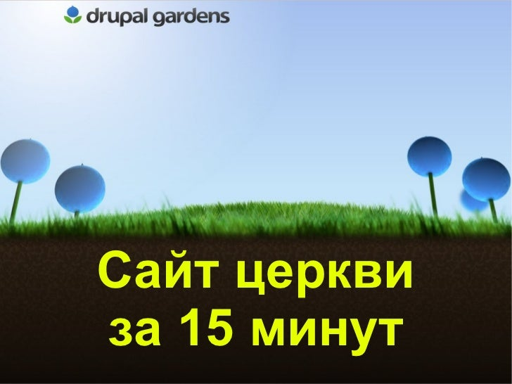 Vlad savitsky. Church Site in 15 minutes