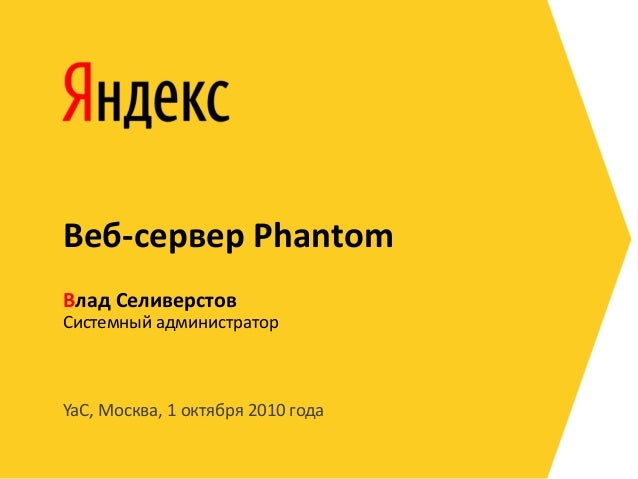 Влад Селиверстов – Веб-сервер Phantom