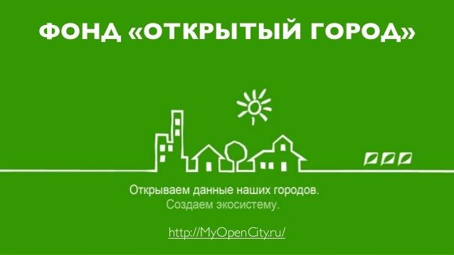 ФОНД «ОТКРЫТЫЙ ГОРОД»  http://MyOpenCity.ru/