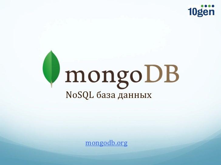 MongoDB basics in Russian