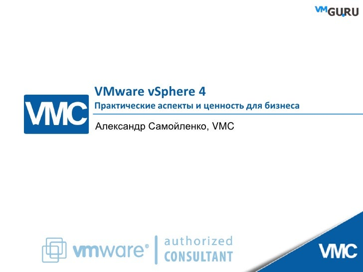 VMware vSphere - практические аспекты и ценность для бизнеса