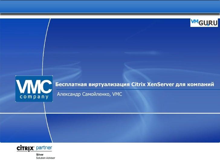 Бесплатная виртуализация Citrix XenServer для компаний