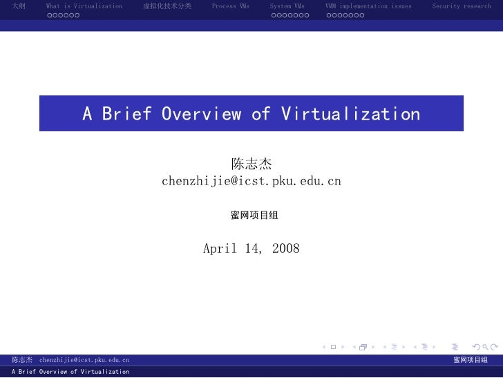 A Brief Overview of Virtualization