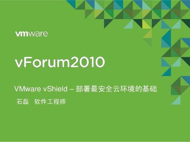 1 Confidential VMware vShield – 部署最安全云环境的基础 石磊 软件工程师