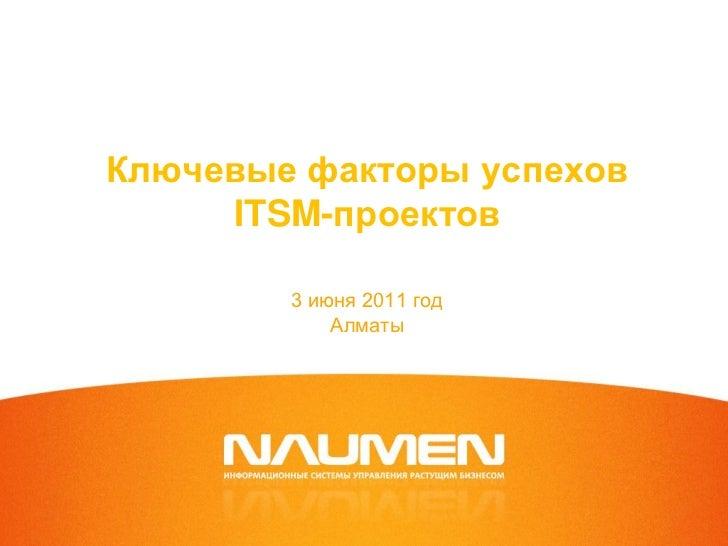 Ключевые факторы успехов     ITSM-проектов        3 июня 2011 год            Алматы