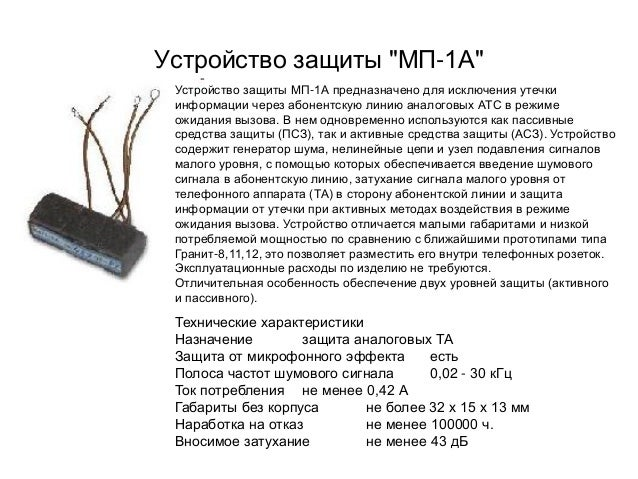 "Устройство защиты ""МП-1А"""