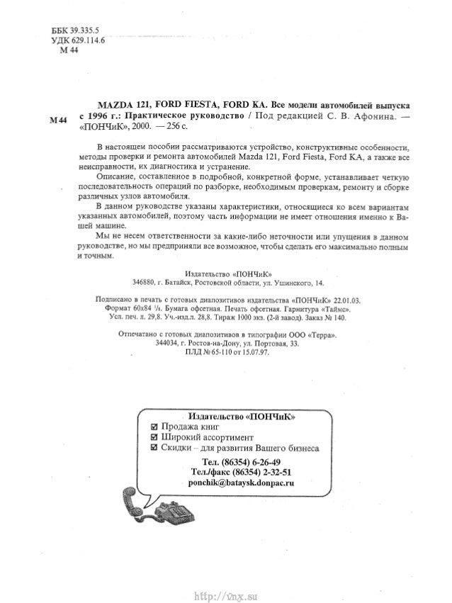 Vnx.su фиеста-ка-мазда-121