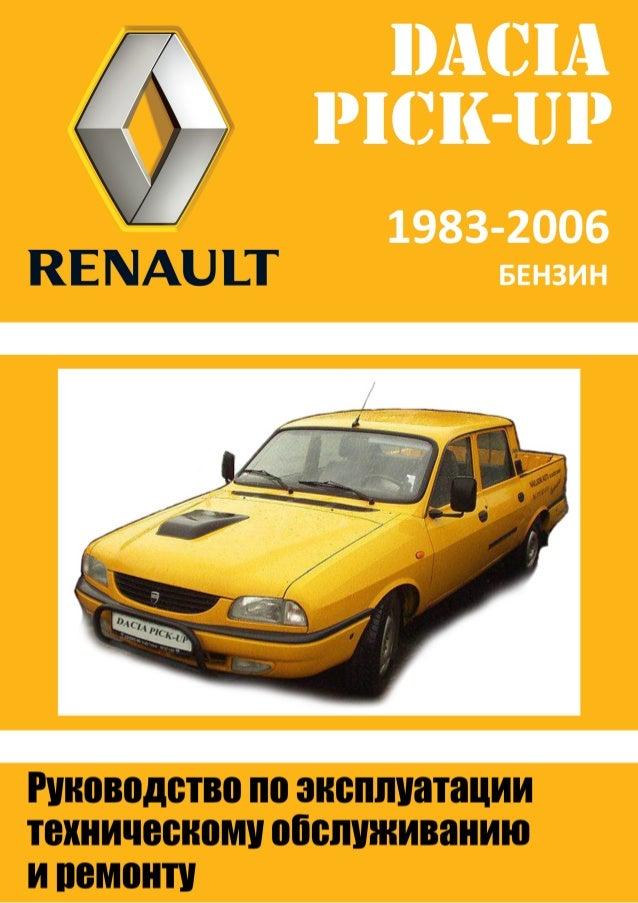 Руководство По Ремонту Dacia