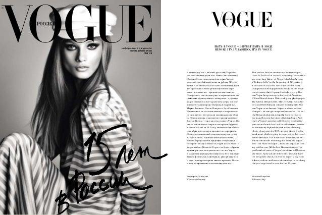 Vogue mediakit 2013