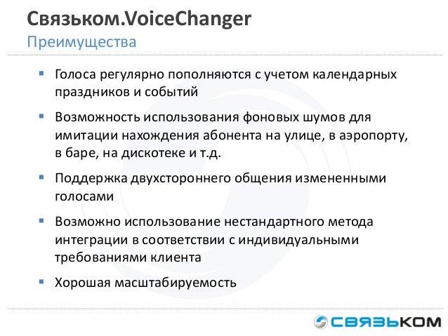 Голоса регулярно пополняются с