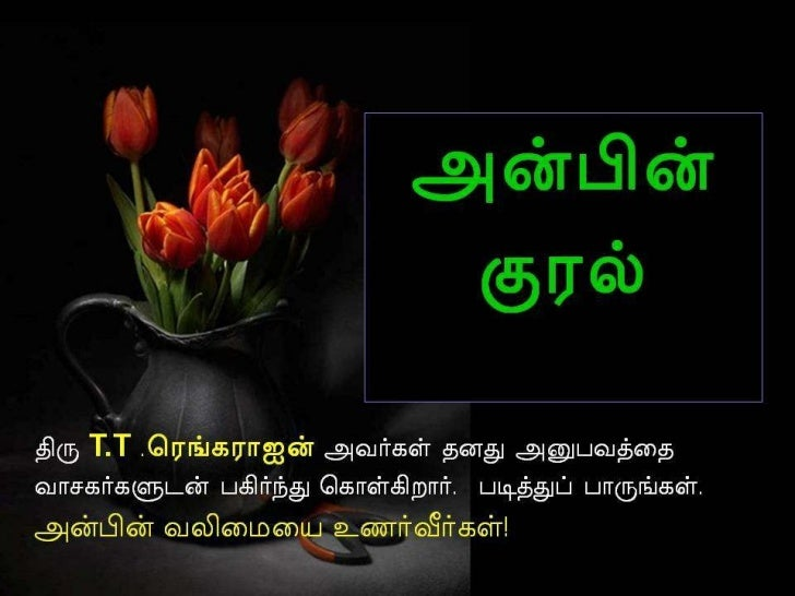 Tamil True Love Quotes Images For Facebook : Tamil True Love Quotes Images For Facebook House And Home