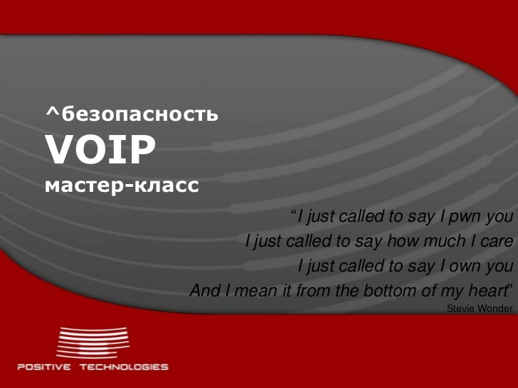"""^безопасностьVOIPмастер-класс<br />""""I just called to say I pwn you<br />I just called to say how much I care<br />I just c..."""