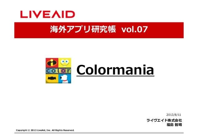 【ライヴエイド福島】海外アプリ研究帳 Vol.07_Colormania