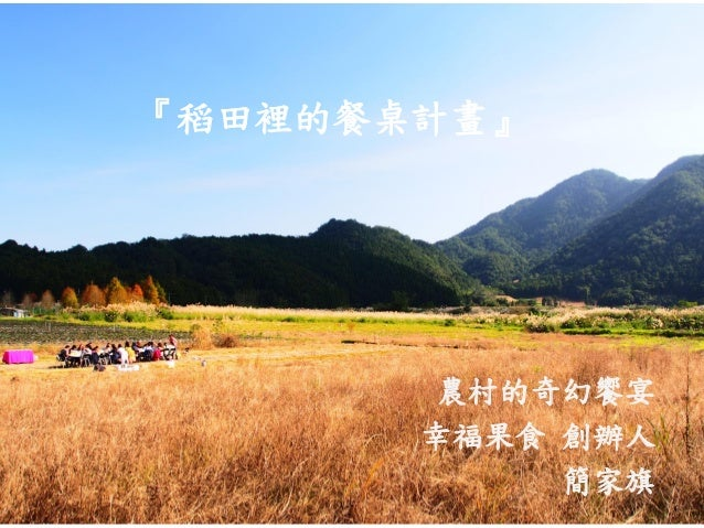 『稻田裡的餐桌計畫』  農村的奇幻饗宴 幸福果食 創辦人 簡家旗