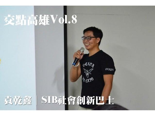 交點高雄Vol.8  袁乾鑫│SIB社會創新巴士