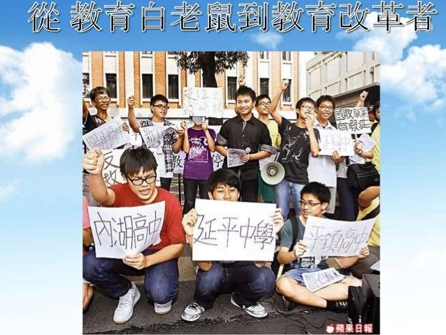交點台北Vol.17 - 胡一帆 - 從教育白老鼠到教育改革者