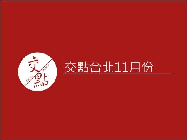交點台北11月份