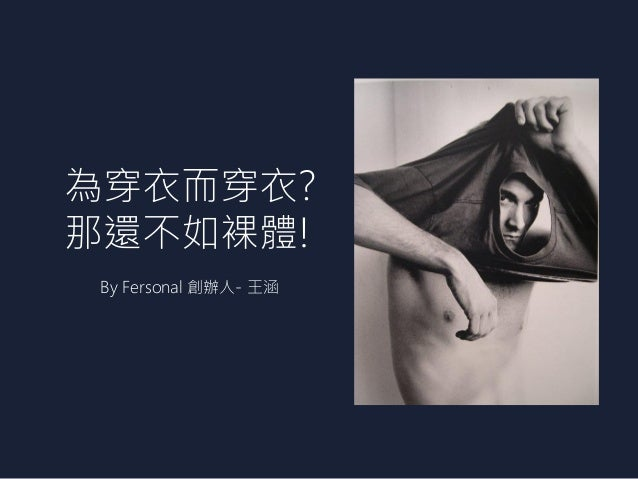 為穿衣而穿衣? 那還不如裸體! By Fersonal 創辦人- 王涵