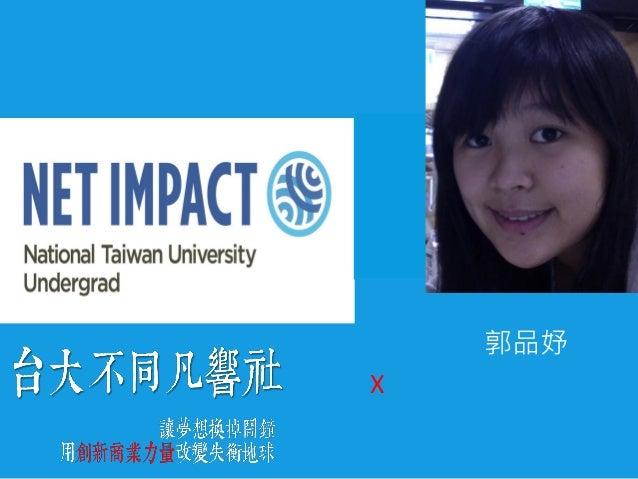 台大交點Vol.5 - 郭品妤 - net impact