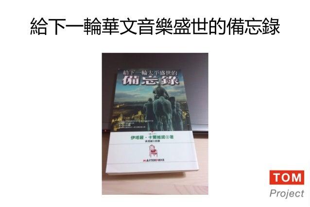 交點台北Vol.19   terry luan - 給下一個華語太平盛世的備忘錄