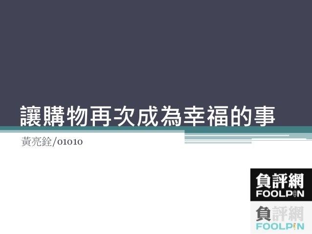 交點台北Vol.20 - 黃亮銓 - 負評網:讓購物再次成為幸福的事