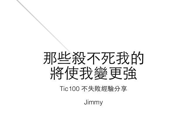 那些殺不死我的 將使我變更強 Tic100 不失敗經驗分享 Jimmy