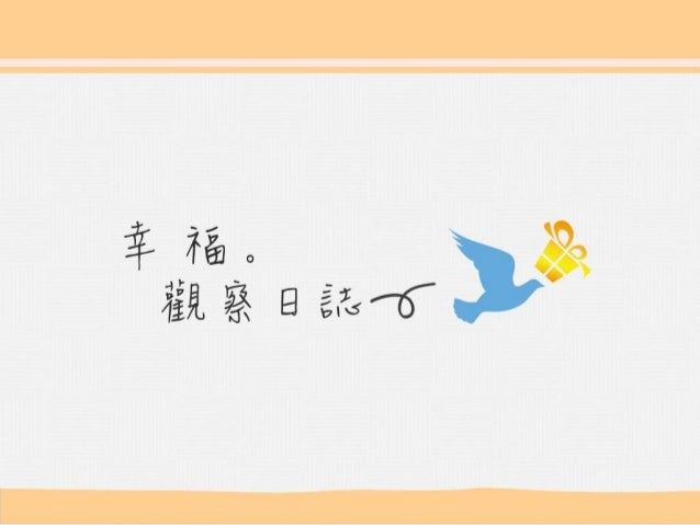 交點台北Vol.2 - 王冠婷 - 預約一份幸福給自己和你在乎的她&他!