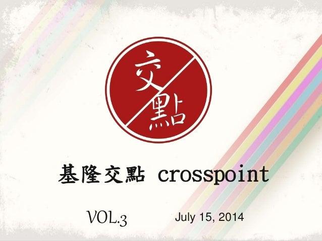 基隆交點 crosspoint July 15, 2014VOL.3