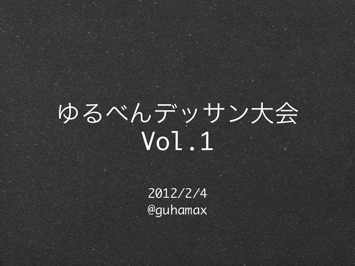 ゆるべんデッサン大会Vol1