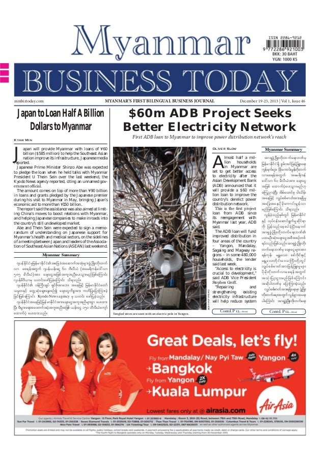mmbiztoday.com  MYANMAR'S FIRST BILINGUAL BUSINESS JOURNAL  Japan to Loan Half A Billion Dollars to Myanmar  December 19-2...