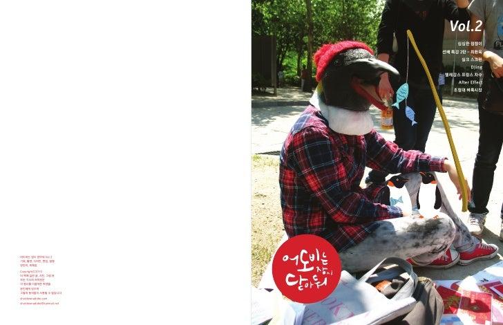 Vol.2                                  심심한 점쟁이                             선배 특강 2탄 - 최환욱                                 ...