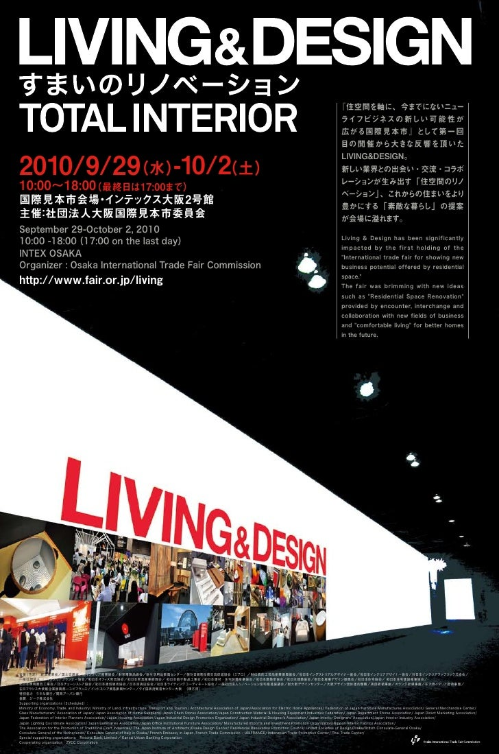 2010リビング&デザイン展に出展しています