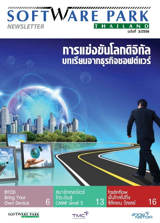 Software Park Thailand Newsletter Vol 3/2556
