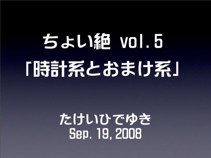 ちょい絶Vol.5「時計系」