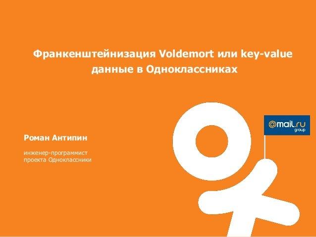 Франкенштейнизация Voldemort или key-value данные в Одноклассниках. Роман Антипин