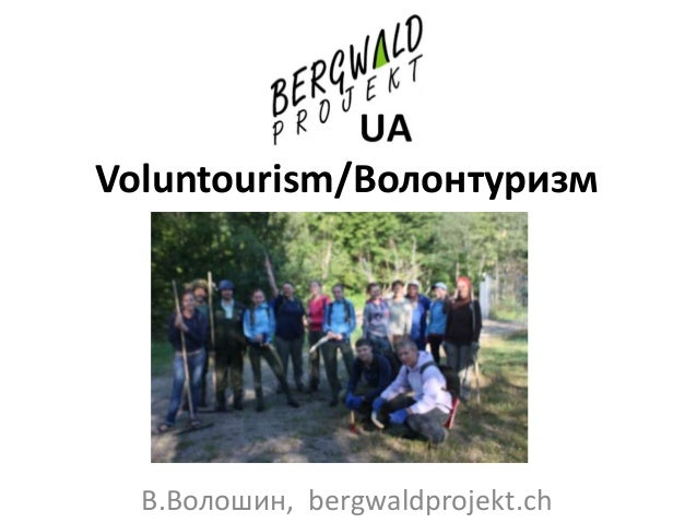 «Волонтуризм»: український досвід поєднання екологічного активізму, просвіти та активного відпочинку для молоді – Валентин Волошин, bergwald