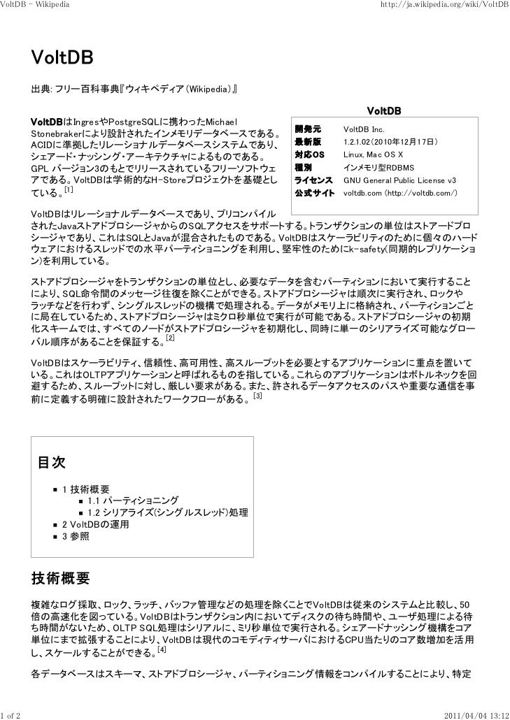 VoltDB - Wikipedia                                                http://ja.wikipedia.org/wiki/VoltDB         出典: フリー百科事典『...
