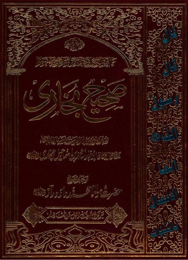 BUKHARI SHAREEF (Volume 1)