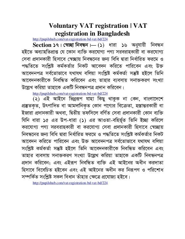 Voluntary vat registration, VAT registration in Bangladesh