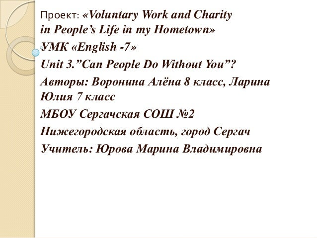 """Проект: «Voluntary Work and Charity in People's Life in my Hometown» УМК «English -7» Unit 3.""""Can People Do Without You""""? ..."""