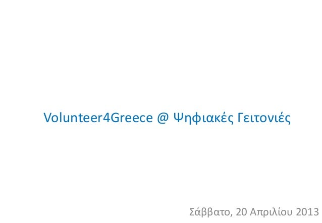 Volunteer4 greece psifiakes geitonies event