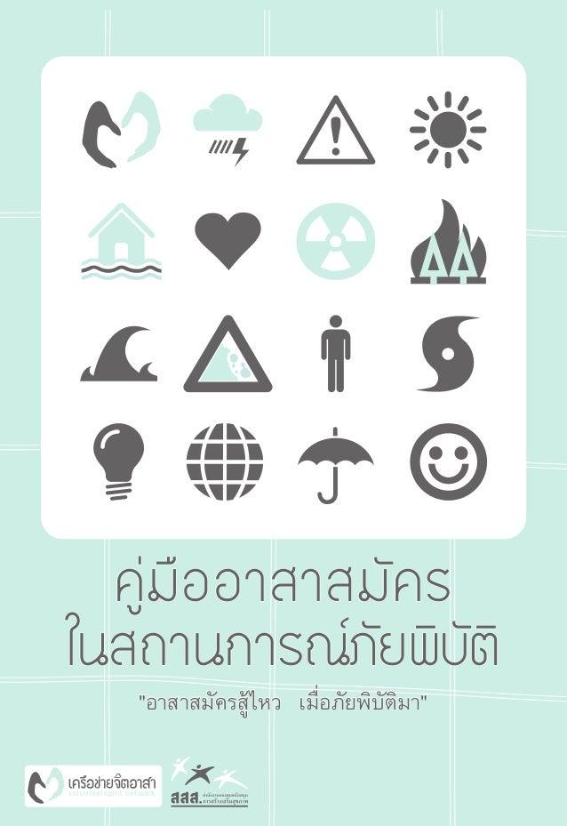 Volunteer handbook-คู่มืออาสาสมัครในสถานการณ์ภัยพิบัติ