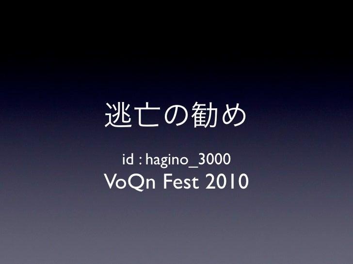 id : hagino_3000 VoQn Fest 2010